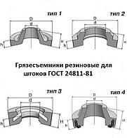 Грязесъемники резиновые для штоков 1-70