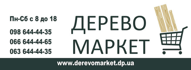 пиломатериалы днепропетровск
