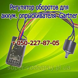 Регулятор оборотов (реле) для аккумуляторного опрыскивателя Gartner