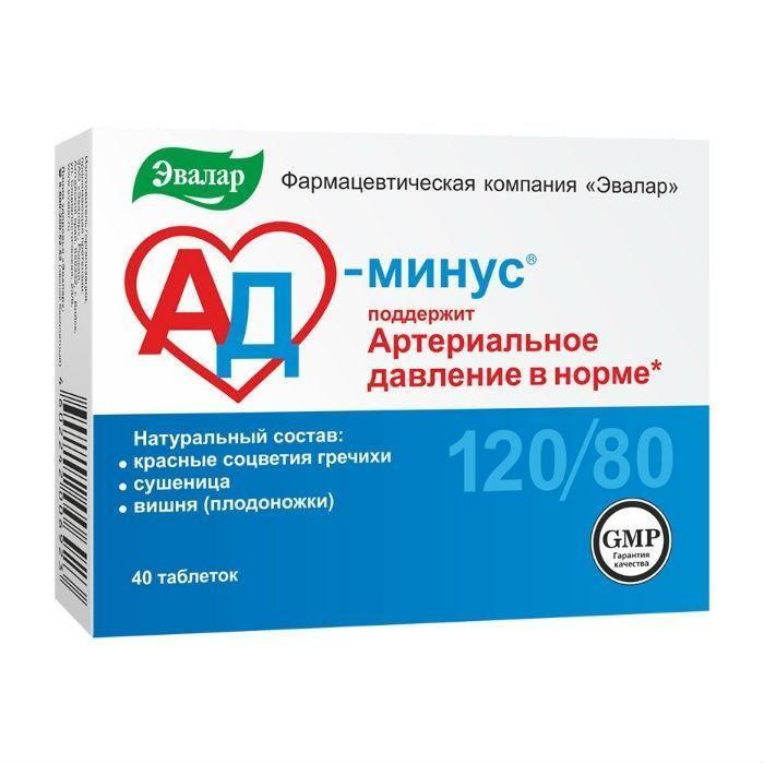 АД-минус 40 таблеток Эвалар