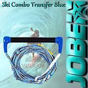 Фал с рукояткой Jobe Ski Combo Transfer Blue для водных лыж, 211214006
