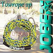 Фал буксировочный JOBE Towrope 2P, 210001048