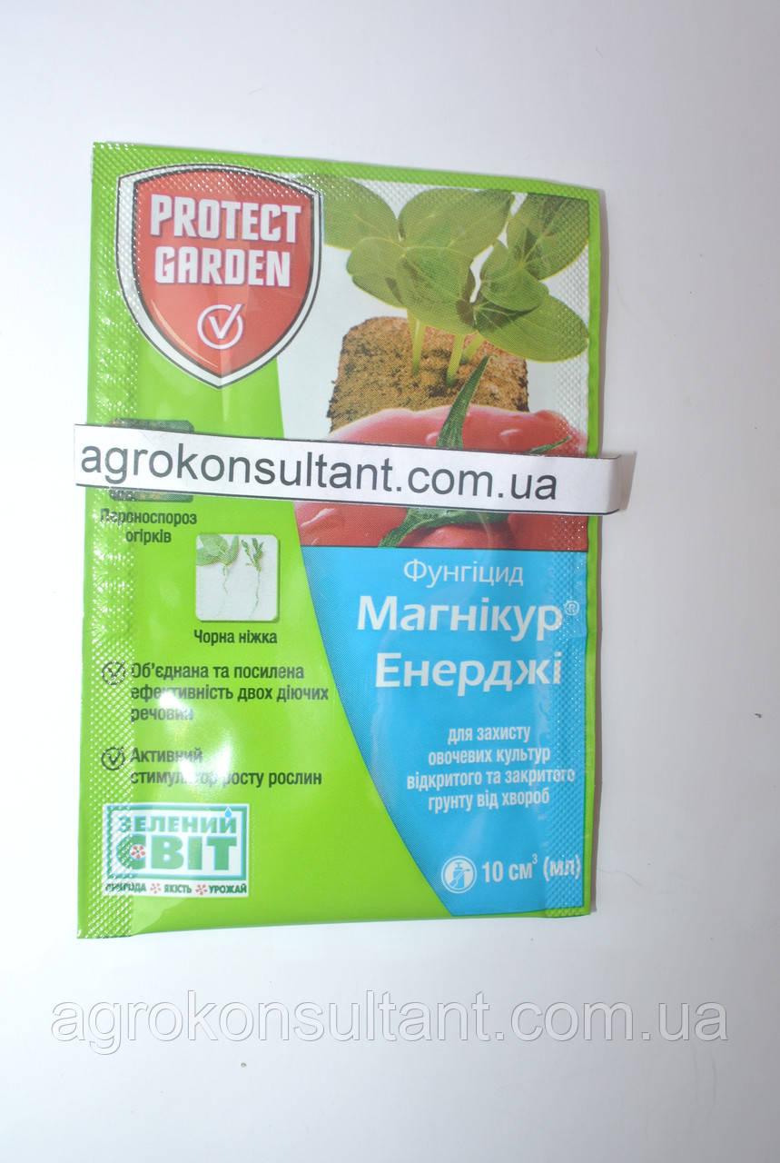 Фунгицид Магникур Энерджи (10 мл) — защита от корневой гнили