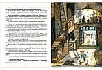 Золотой ключик, или Приключения Буратино. Алексей Толстой, фото 4