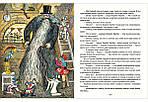 Золотой ключик, или Приключения Буратино. Алексей Толстой, фото 6