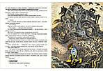Золотой ключик, или Приключения Буратино. Алексей Толстой, фото 7