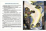 Золотой ключик, или Приключения Буратино. Алексей Толстой, фото 9