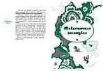 Малахитовая шкатулка. Уральские сказы, фото 2