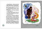 Малахитовая шкатулка. Уральские сказы, фото 7