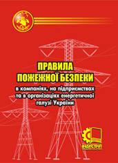 Про затвердження Правил пожежної безпеки в компаніях, на підприємствах та в організаціях енергетичної галузі України