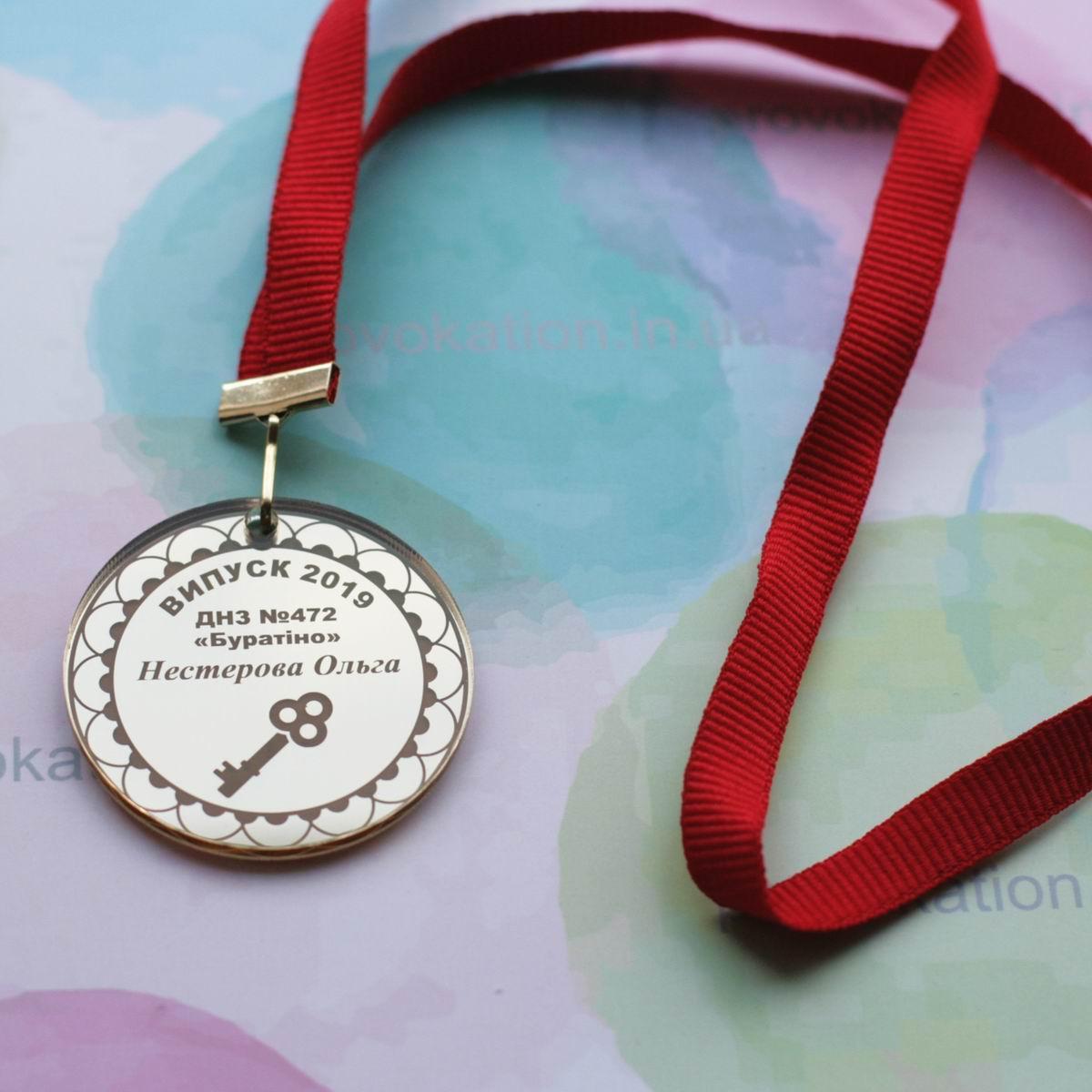 """Медаль с гравировкой для выпускника детского сада """"Буратино"""" (логотип Вашей группы)"""