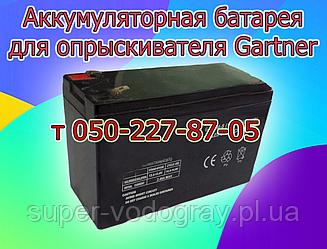 Аккумуляторная батарея для опрыскивателя Gartner