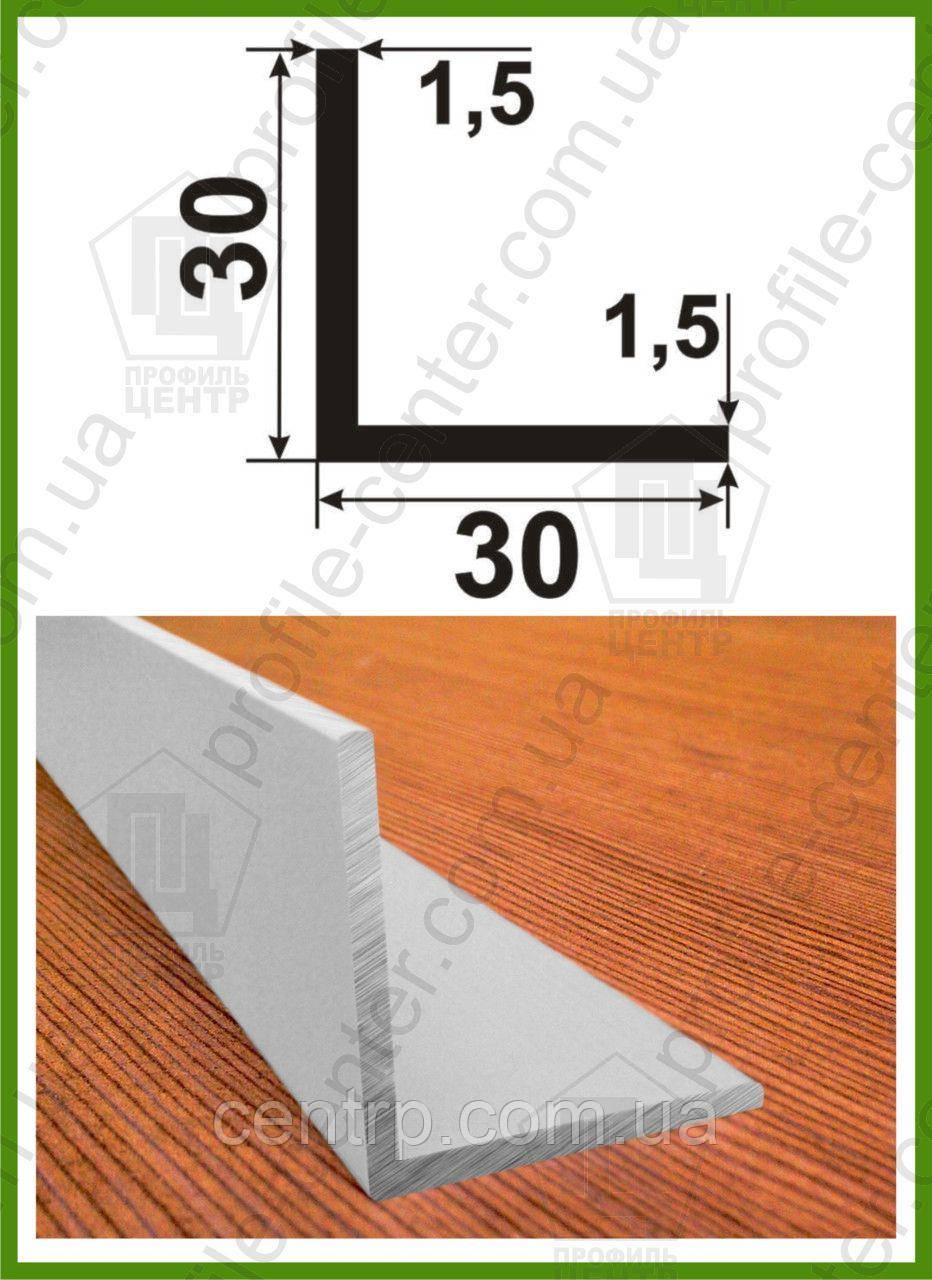 Угол алюминиевый 30х30х1,5 равнополочный равносторонний