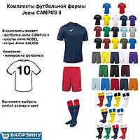 Комплекты футбольной формы Joma CAMPUS II 20 шт. с нанесением номеров