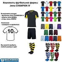 Комплекты футбольной формы Joma CHAMPION IV 20 шт. с нанесением номеров