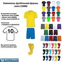 Комплекты футбольной формы Joma COMBI 10 шт. с нанесением номеров
