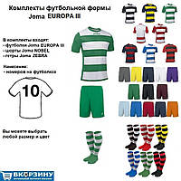 Комплекты футбольной формы Joma EUROPA III 20 шт. с нанесением номеров