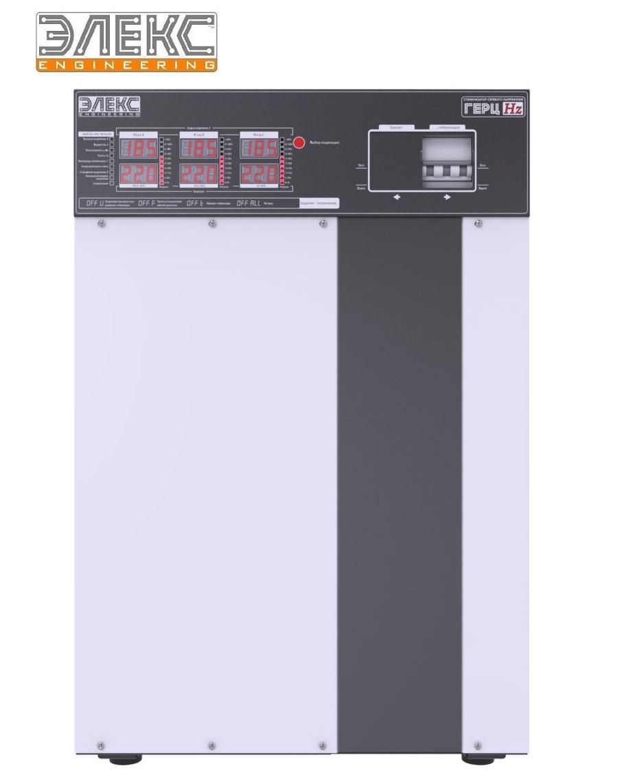 Стабилизатор напряжения трёхфазный бытовой Элекс Герц У 36-3-25 v3.0 (16,5 кВт)