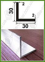 Угол алюминиевый 30х30х2 равнополочный равносторонний