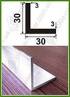 Угол алюминиевый 30х30х3 равнополочный равносторонний
