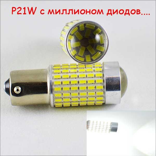 Автомобильная лампа SLP LED 144-3014 SMD в задний ход и ДХО с цоколем 1156(P21W)(BA15S)(R5W)  Белый