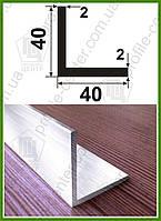 Угол алюминиевый 40х40х2 равнополочный равносторонний