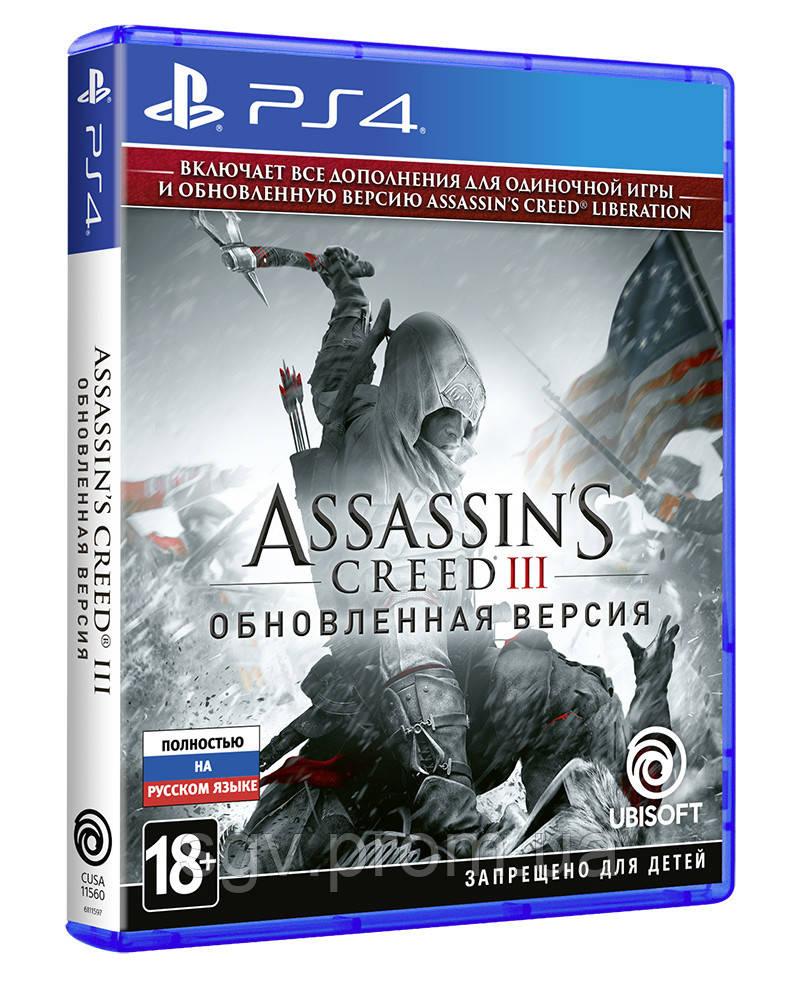 Assassin's Creed III Remastered для PS4 (Blu-ray, Руская версия)
