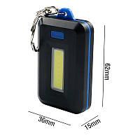 Карманный фонарь-брелок светодиодный 5833 синий, фото 1