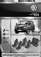 Чехлы на сидения Volkswagen T4 Multivan 7 мест 1996-2003 Elegant Classic