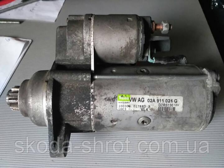 Стартер 1.9 TDI 02A 911 024 G