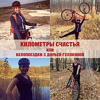 Километры счастья или велопоездки с Дарьей Гулякиной