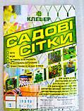 """Сетка садовая, пластиковая, ячейка 13х13мм, 1х20м. """"Клевер"""" (Украина), фото 6"""