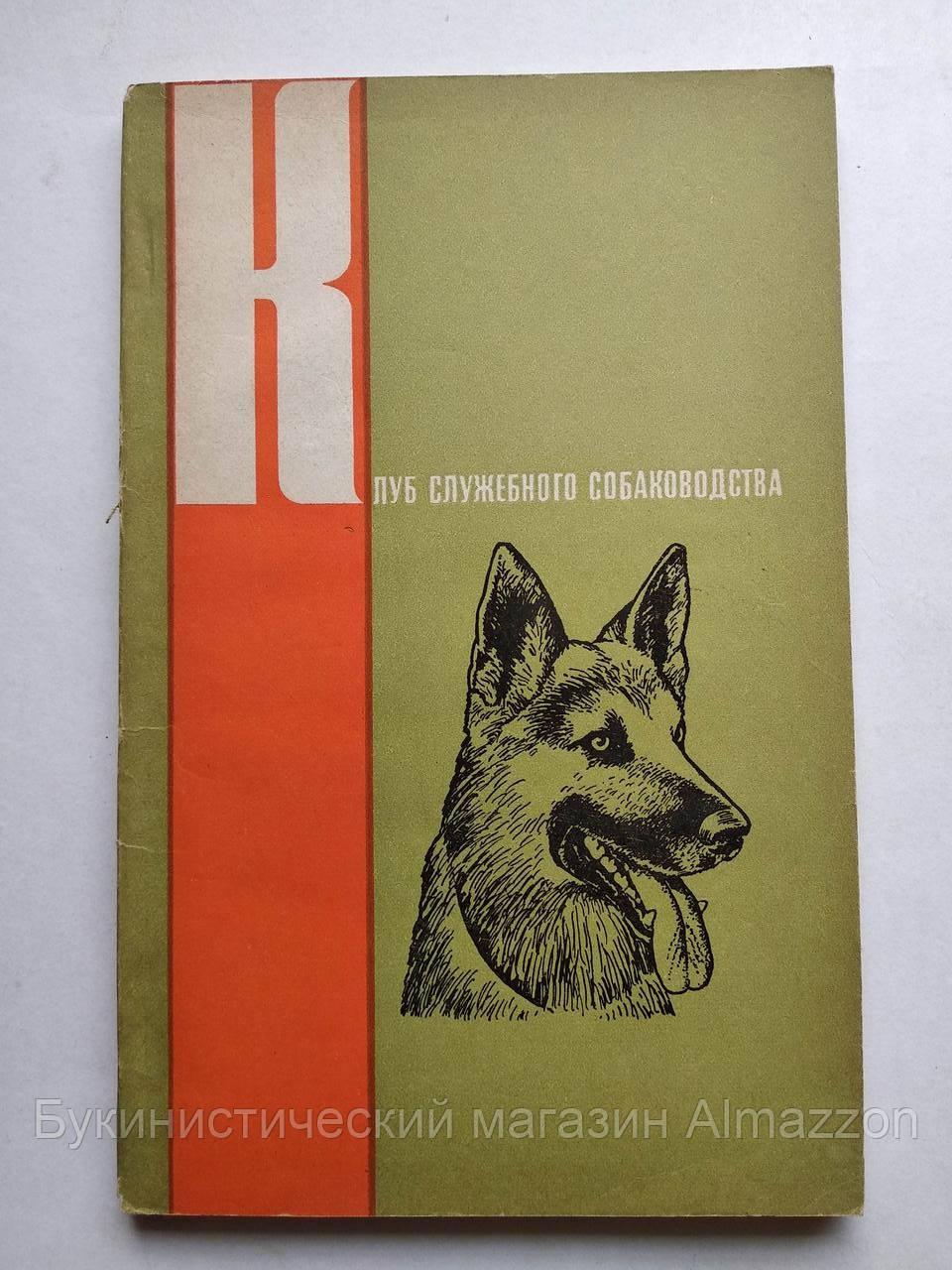 Клуб служебного собаководства В.Н.Зубко