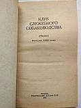 Клуб служебного собаководства В.Н.Зубко, фото 2