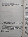 Клуб служебного собаководства В.Н.Зубко, фото 3