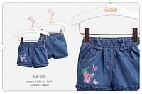 Джинсовые шорты для девочки. ШР 551