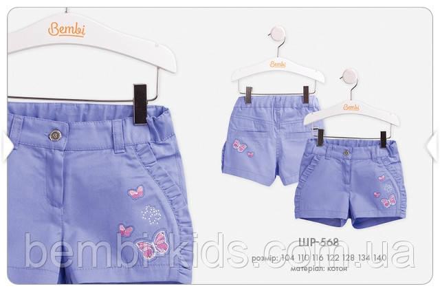 Джинсовые шорты для девочки. ШР 568