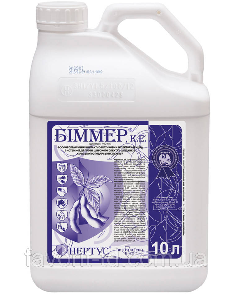 Инсектицид Биммер (диметоат, 400 г/л)