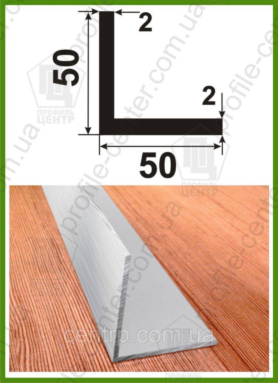 Уголок алюминиевый равнополочный (равносторонний) 50*50*2