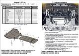Захист картера двигуна і акпп Infiniti QX70 2013-, фото 3