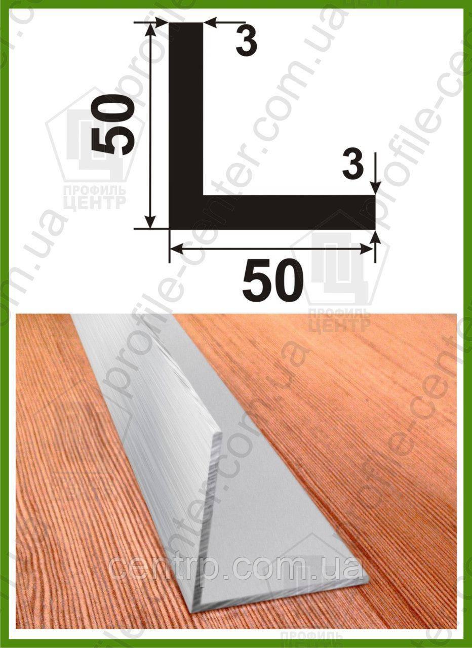 Уголок алюминиевый равнополочный (равносторонний) 50*50*3