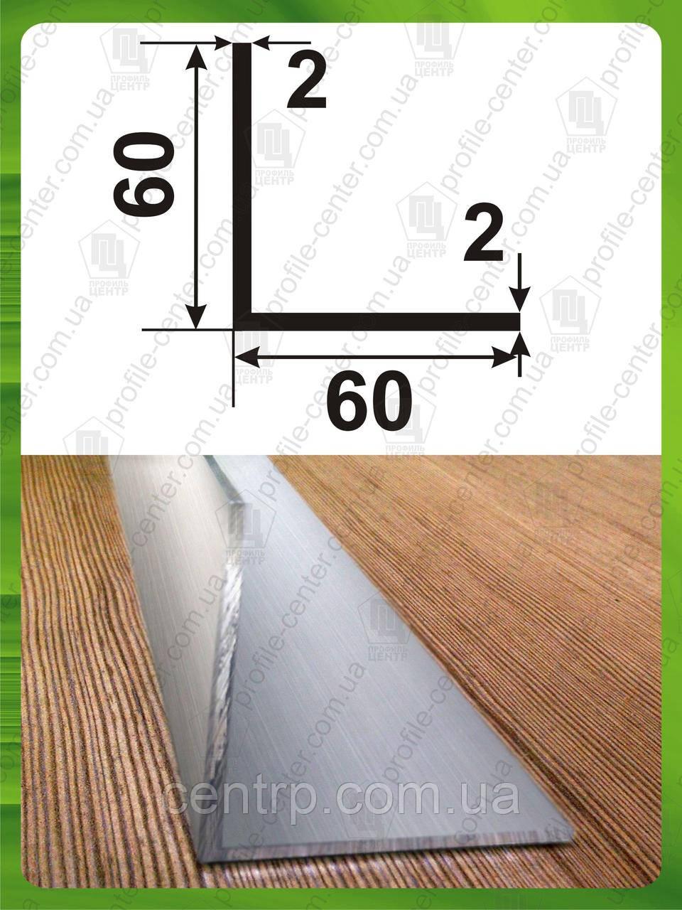 Уголок алюминиевый 60х60х2 равнополочный равносторонний