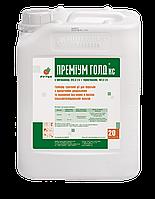 Гербицид Премиум Голд КС, 10л ( метолахлор 312,5 г/л+тербутилазин 187,5 г/л )