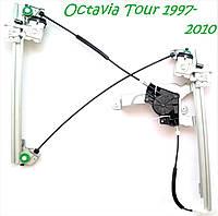 Стеклоподъемник передний правый Шкода Октавия ТУР ( трос направляющие салазки каркас ) SkodaMag Винница