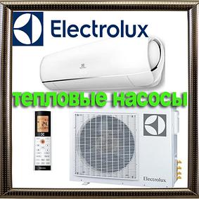 Тепловые насосы Electrolux