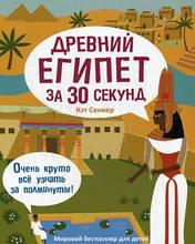 Древний Египет за 30 секунд.  Сенкер К.