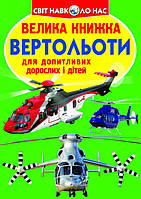 БАО Велика книжка. Вертольоти