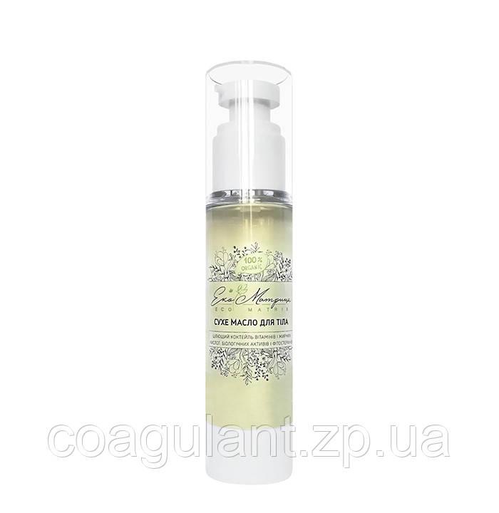 Натуральное сухое масло для тела Экоматрица