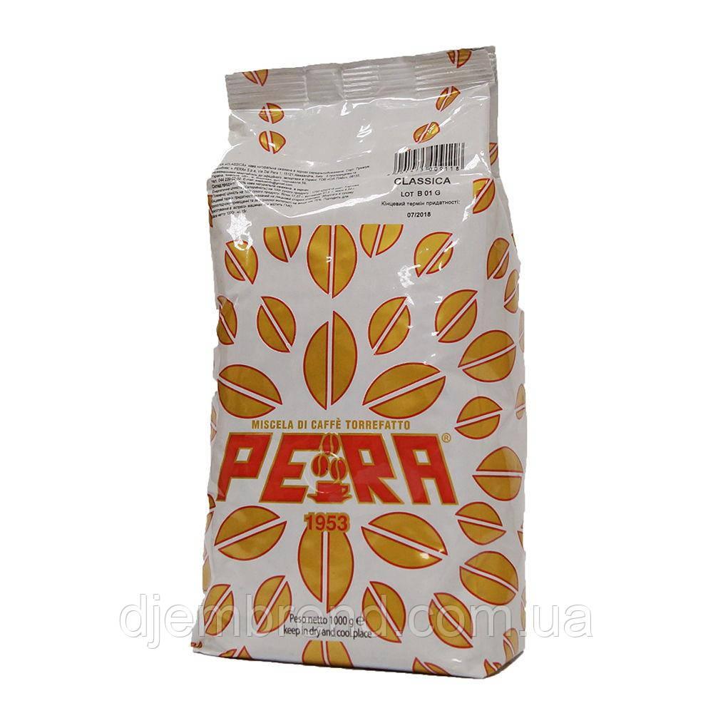 Кава в зернах Pera CLASSICA, пакет 1 кг.