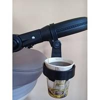 Подстаканник для коляски универсальный для стаканчика кофе / детской бутылочки держатель на коляску о